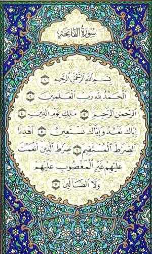 Acting upon Surat al-Fatihah