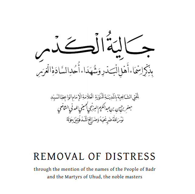 Translation of Jaliyat al-Kadr