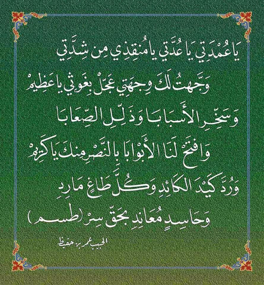 Verses of Poetry to Recite in Times of Hardship